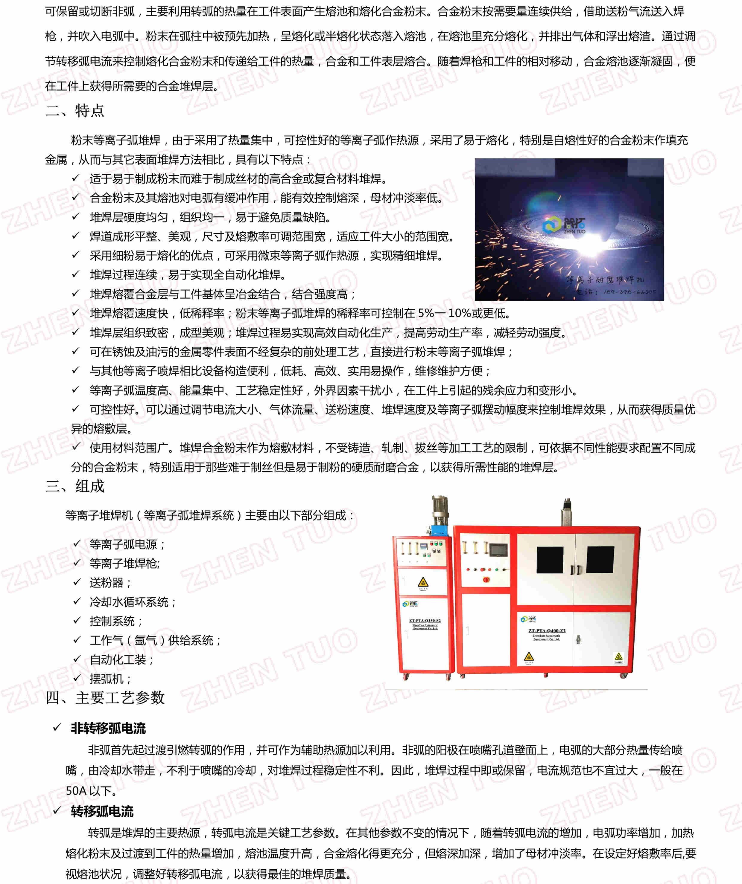 ZT-等离子熔覆堆焊介绍_2.jpg